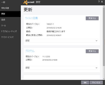 アバスト更新画面