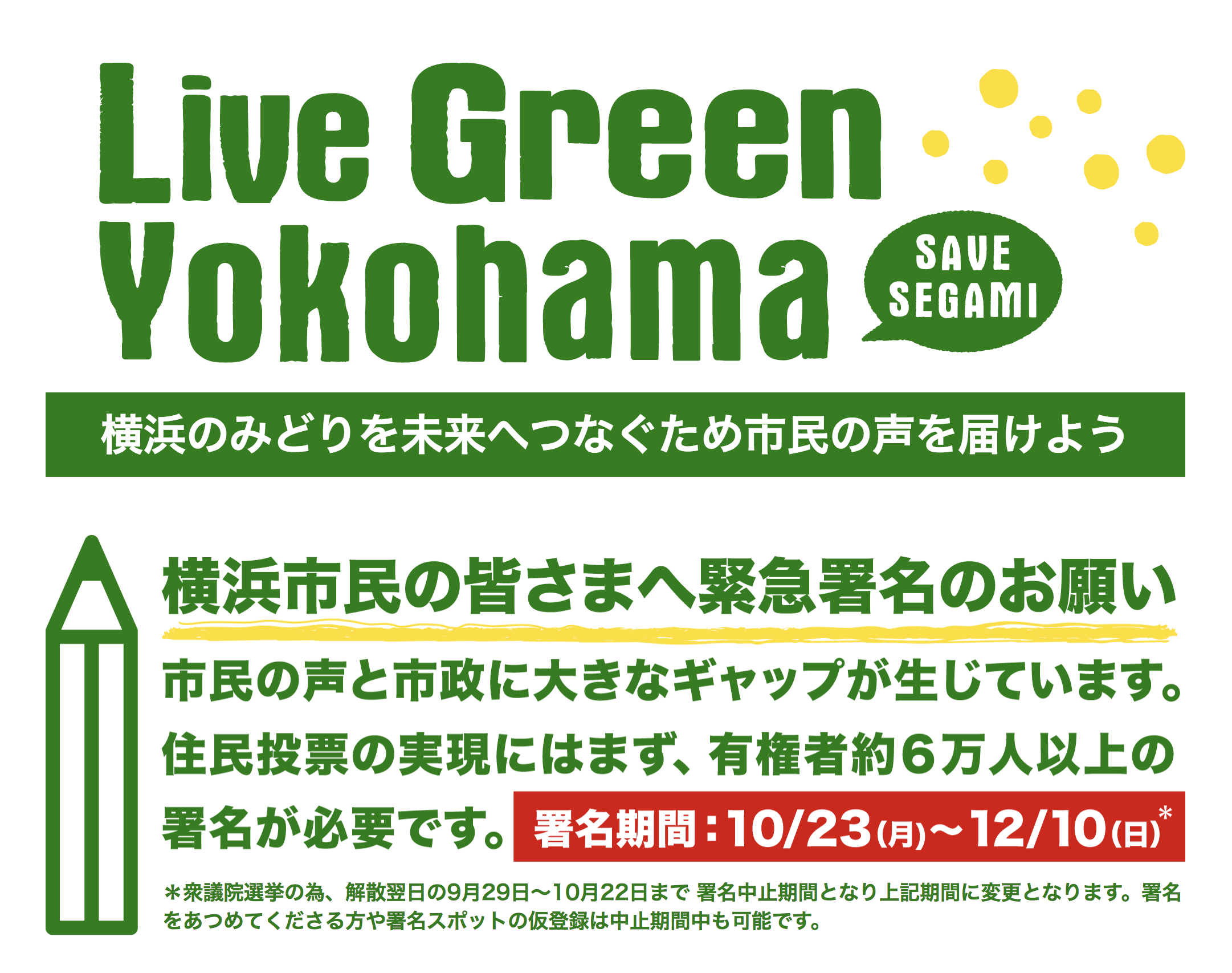 live green yokohama