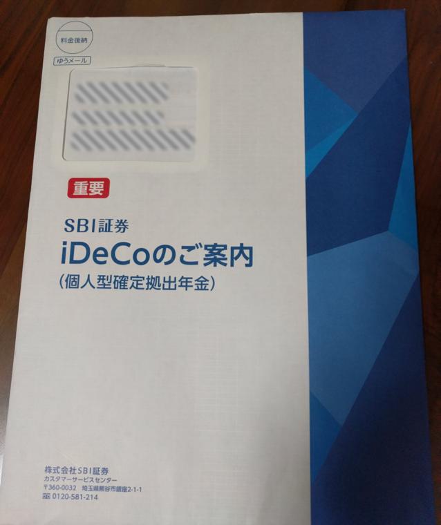 ideco郵送書類
