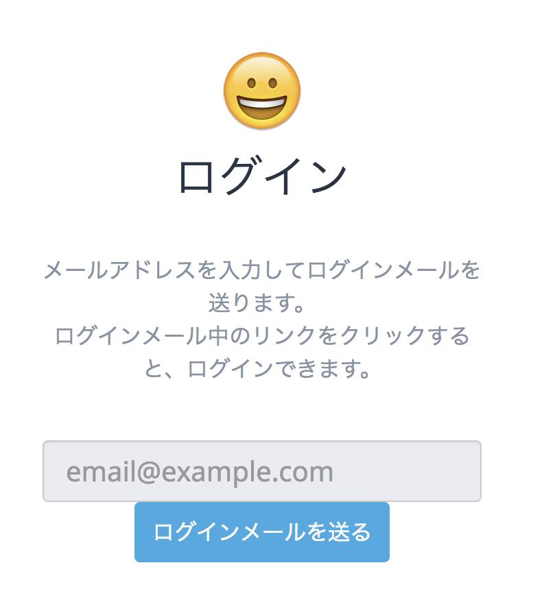 ログインメール
