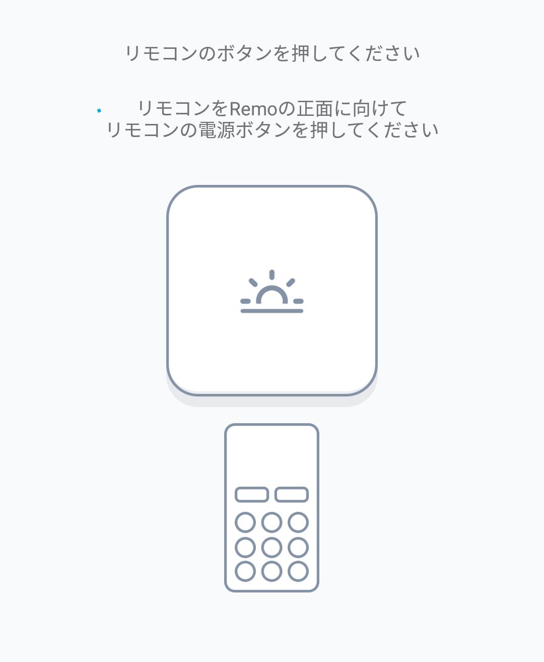 リモコン登録