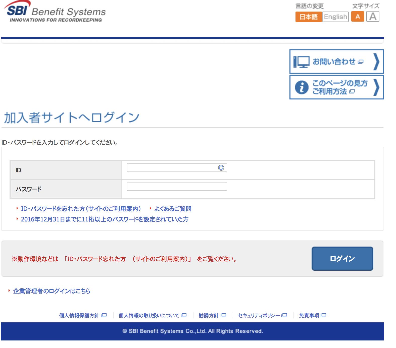 ideco専用webサイト
