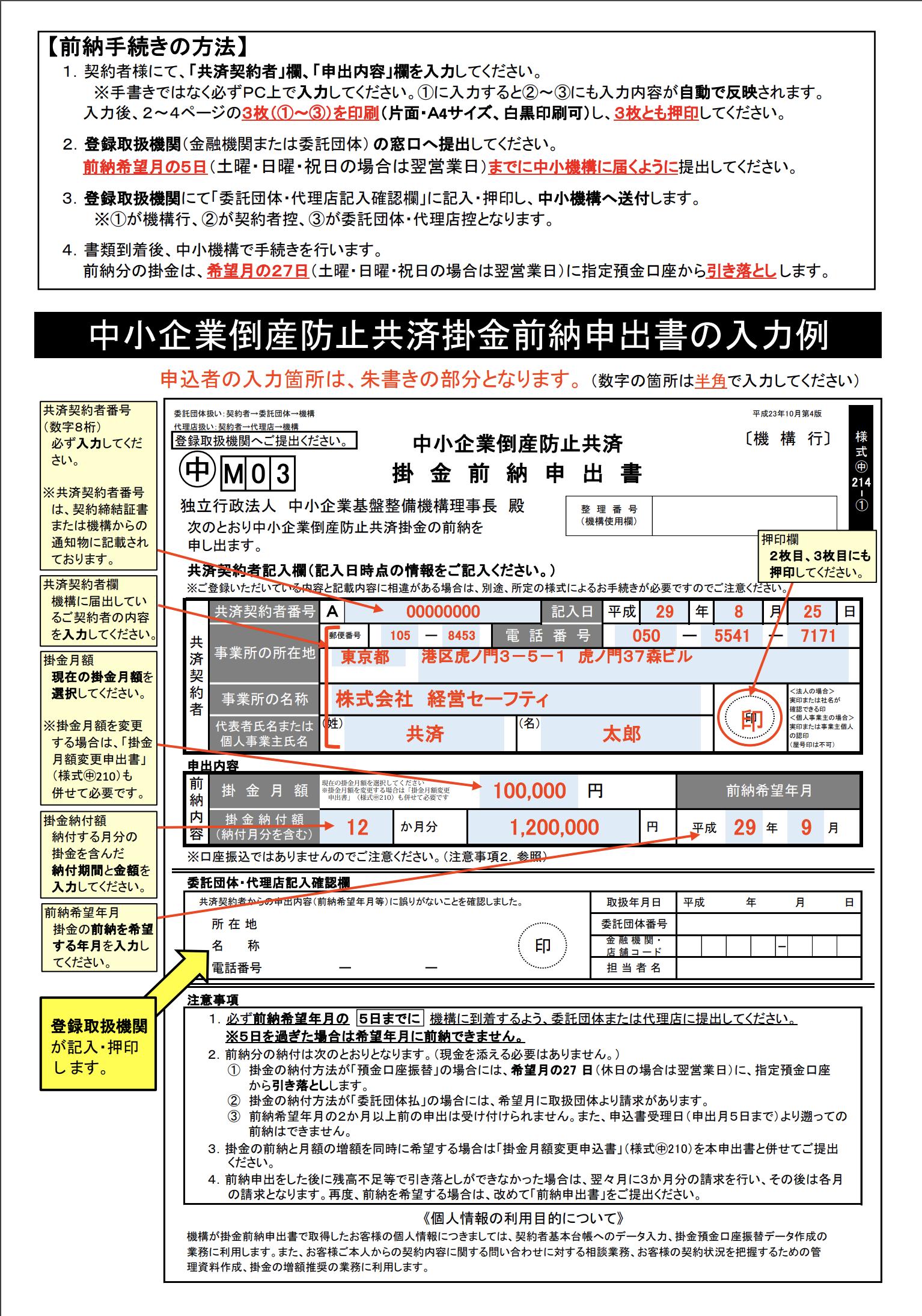 中小企業倒産防止共済掛金前納申出書記入例