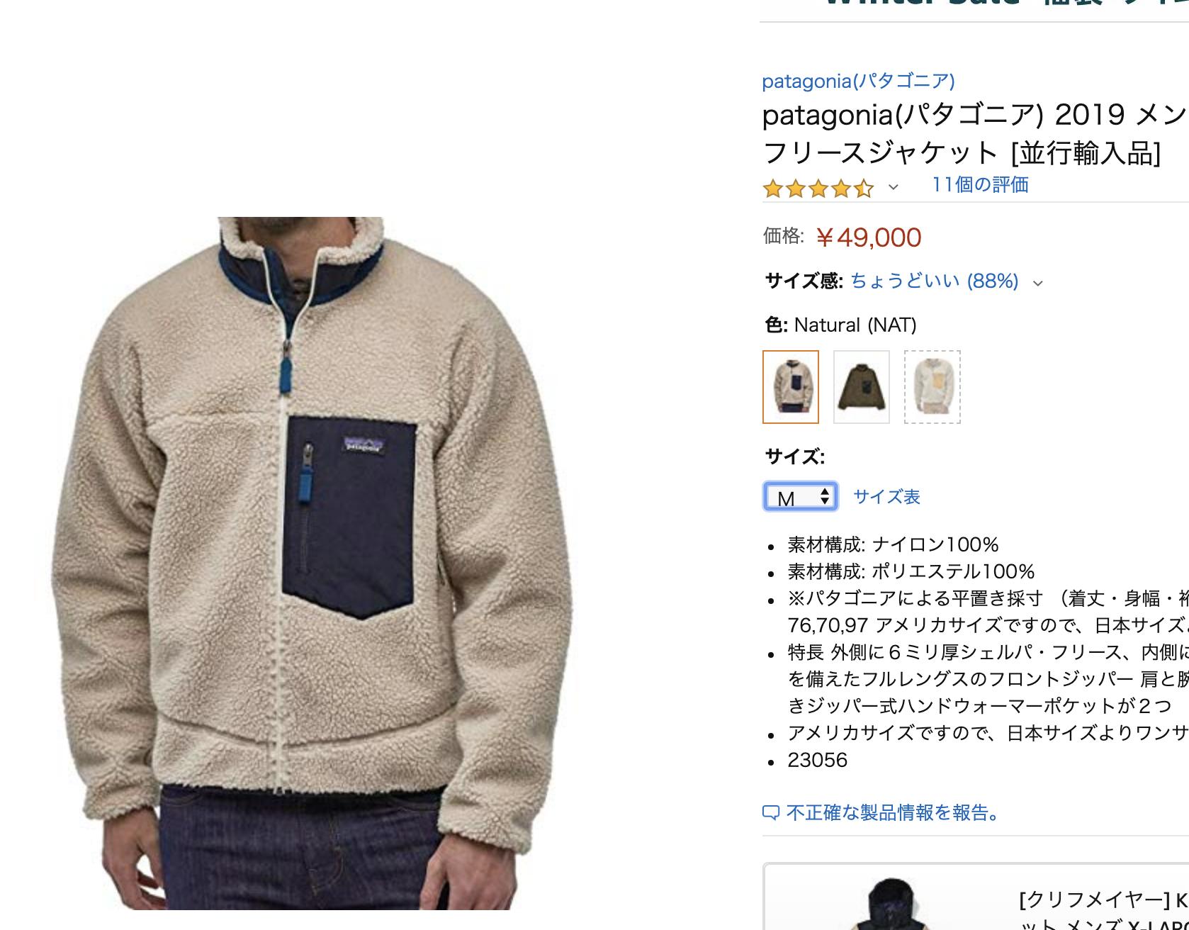 amazonでのレトロXジャケットの値段