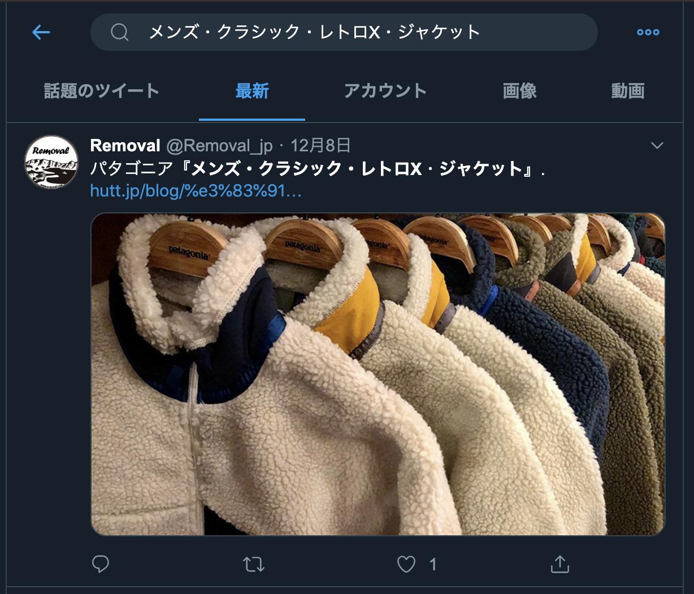 twitterでパタゴニアレトロXジャケットの入荷を検索