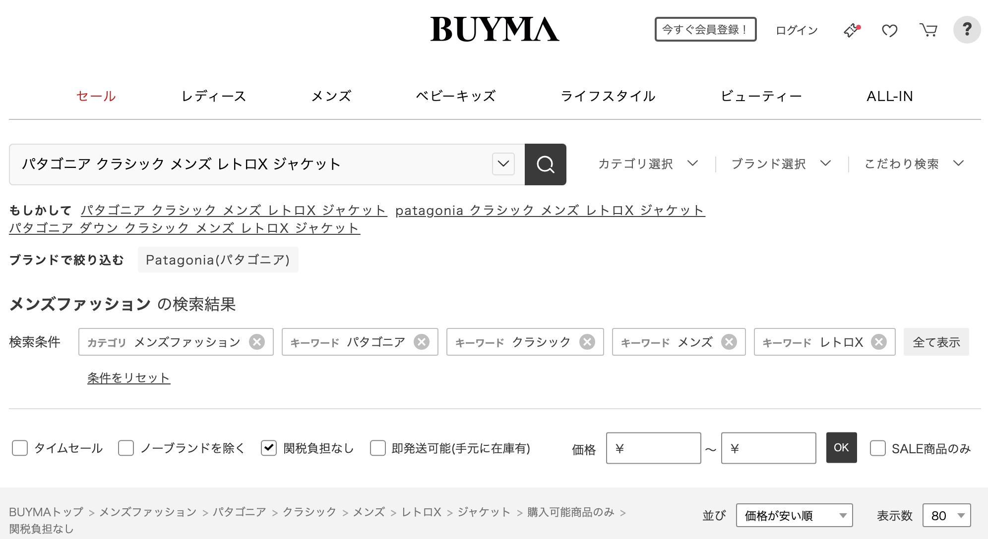 BUYMAで検索