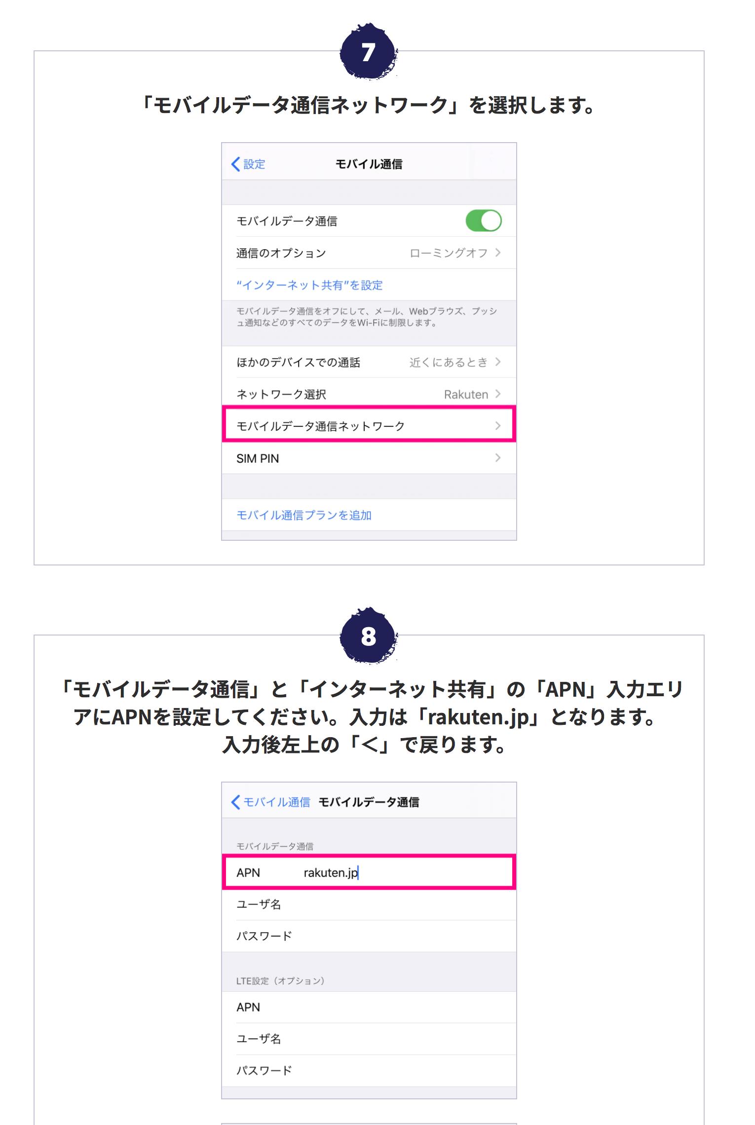 iphone12 APN設定